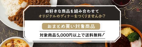 お好きな商品を組み合わせて オリジナルのディナーをつくりませんか? 「Royal Deliおまとめ買い」スタート 対象商品5,000円以上で送料無料!