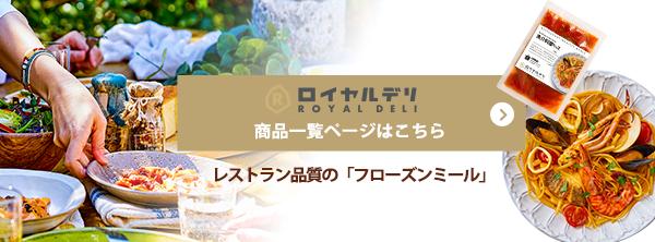レストラン品質の「フローズンミール」 Royal Deli 商品一覧ページはこちら