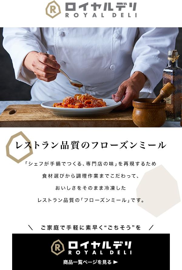 レストラン品質の「フローズンミール」