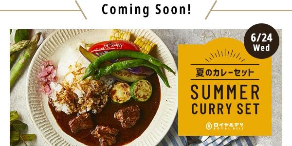 Coming Soon!夏のカレーセット