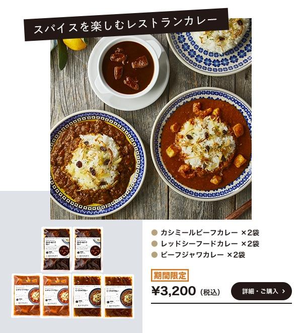 スパイスを楽しむレストランカレー 期間限定 3200円(税込)