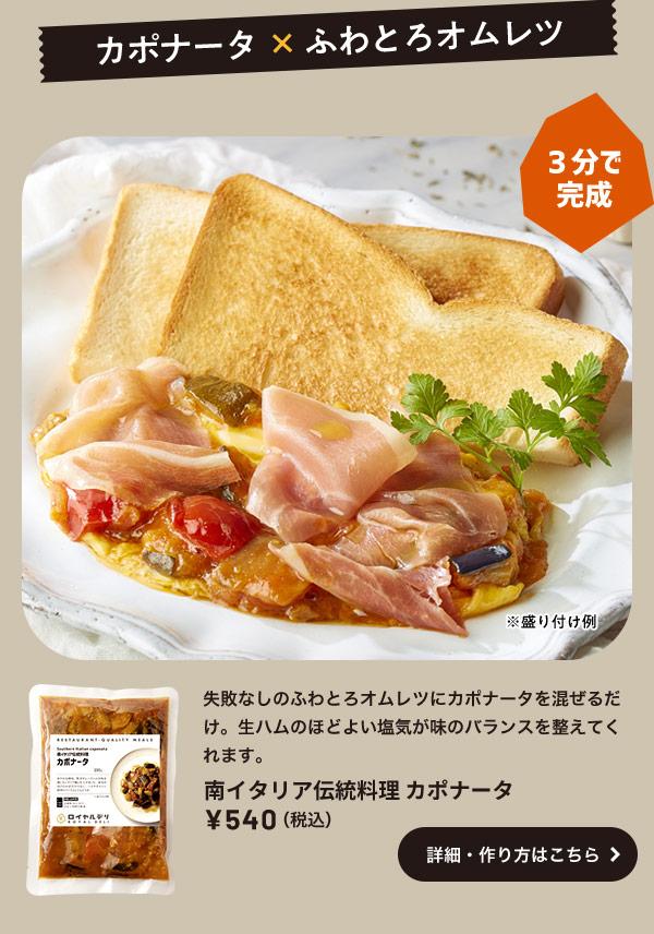 カポナータ×ふわとろオムレツ 南イタリア伝統料理 カポナータ 540円(税込)
