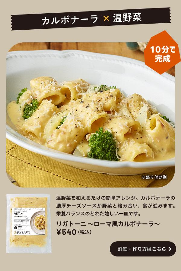 カルボナーラ×温野菜 リガトーニ 〜ローマ風カルボナーラ〜 540円(税込)
