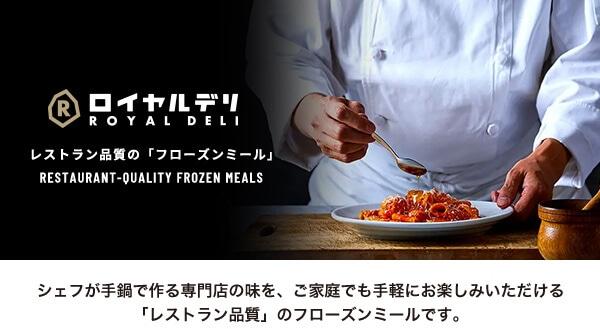 ロイヤルデリ シェフが手鍋で作る専門店の味を、ご家庭でも手軽にお楽しみいただける「レストラン品質」のフローズンミールです。