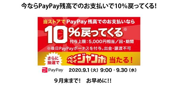 今ならPayPay残高でのお支払いで10%戻ってくる!