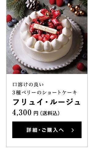 口溶けの良い3種ベリーのショートケーキ フリュイ・ルージュ4,300円(送料込)