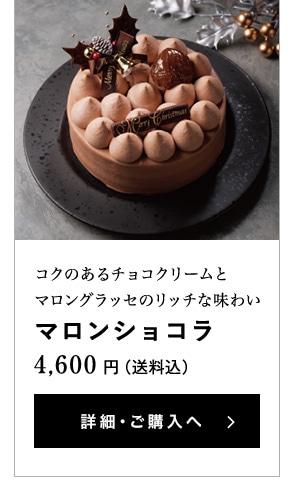 コクのあるチョコクリームとマロングラッセのリッチな味わいマロンショコラ4,600円(送料込)