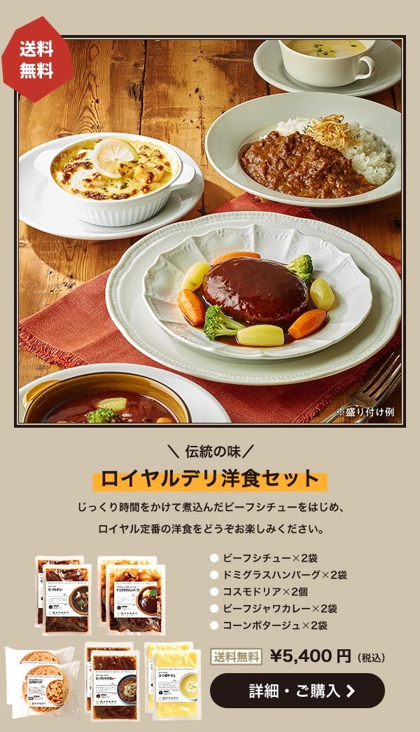 ロイヤルデリ洋食セット じっくり時間をかけて煮込んだビーフシチューをはじめ、ロイヤル定番の洋食をどうぞお楽しみください。 送料無料 5400円