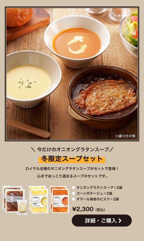 冬限定スープセット ロイヤル自慢のオニオングラタンスープがセットで登場!心までほっこり温まるスープのセットです。 2300円