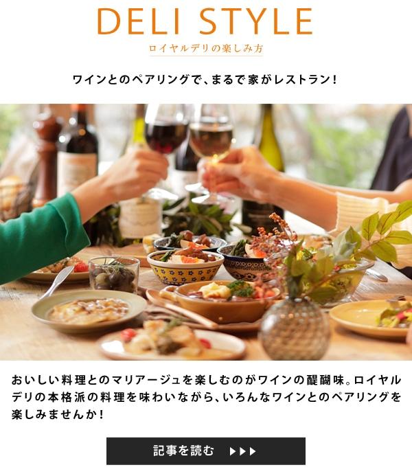 おいしい料理とのマリアージュを楽しむのがワインの醍醐味。ロイヤルデリの本格派の料理を味わいながら、いろんなワインとのペアリングを楽しみませんか!