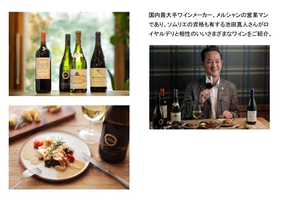 国内最大手ワインメーカー、メルシャンの営業マンであり、ソムリエの資格も有する池田真人さんがロイヤルデリと相性のいいさまざまなワインをご紹介。