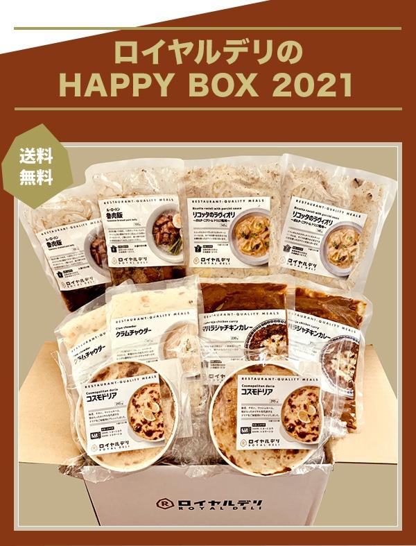ロイヤルデリのHAPPY BOX2021