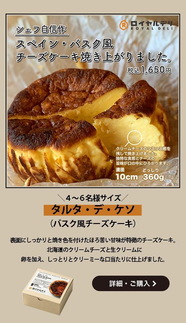 表面にしっかりと焼き色を付けたほろ苦い甘味が特徴のチーズケーキ。北海道のクリームチーズと生クリームに 卵を加え、しっとりとクリーミーな口当たりに仕上げました。1,650円(税込)