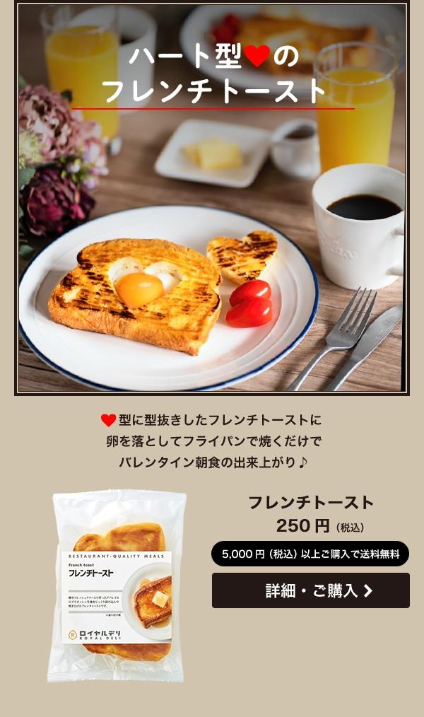 ハート形のフレンチトースト ハート型に型抜きしたフレンチトーストに卵を落としてフライパンで焼くだけでバレンタイン朝食の出来上がり♪ フレンチトースト 250円(税込)