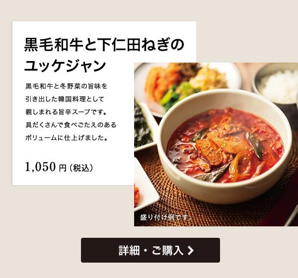 黒毛和牛と下仁田ねぎのユッケジャン 黒毛和牛と冬野菜の旨味を引き出した韓国料理として親しまれる旨辛スープです。具だくさんで食べごたえのあるボリュームに仕上げました。 1,050円(税込)