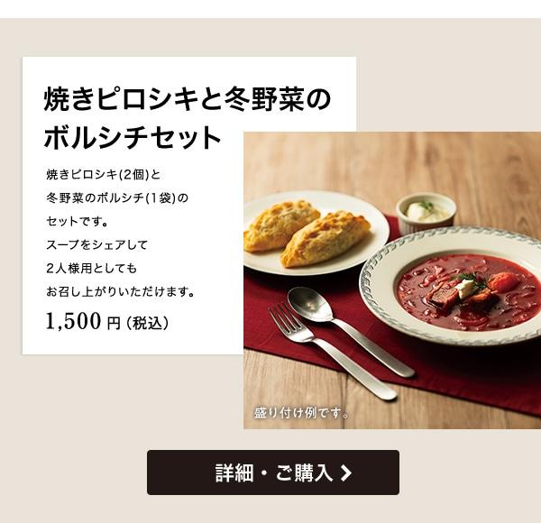 焼きピロシキと冬野菜のボルシチセット 焼きピロシキ(2個)と冬野菜のボルシチ(1袋)のセットです。スープをシェアして2人様用としてもお召し上がりいただけます。1,500円(税込)