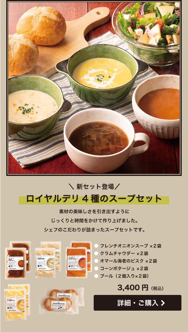 新セット登場 ロイヤルデリ4種のスープセット素材の美味しさを引き出すようにじっくりと時間をかけて作り上げました。シェフのこだわりが詰まったスープセットです。 ・フレンチオニオンスープ ×2袋・クラムチャウダー ×2袋・オマール海老のビスク ×2袋・コーンポタージュ ×2袋・ブール(2個入り×2袋) 3,400円(税込)