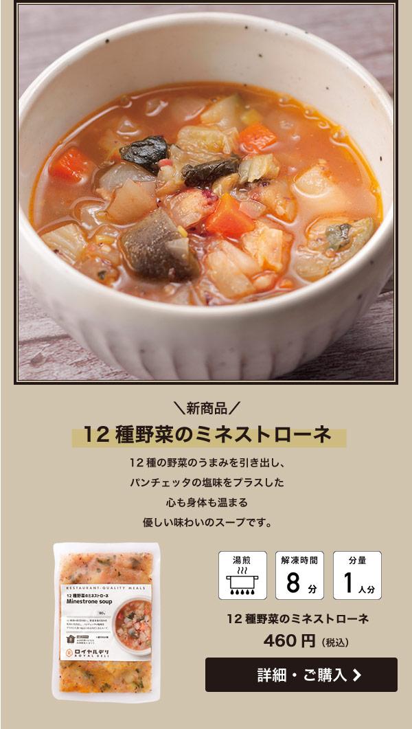 新商品 12種野菜のミネストローネ 12種の野菜のうまみを引き出し、パンチェッタの塩味をプラスした心も身体も温まる優しい味わいのスープです。 460円(税込)