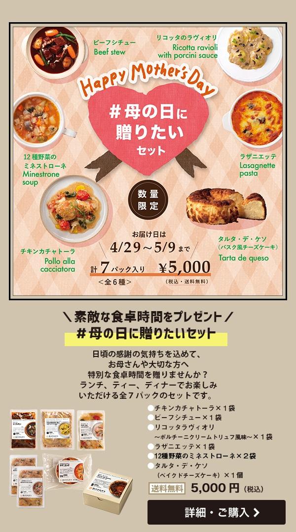 \素敵な食卓時間をプレゼント/ #母の日に贈りたいセット5,000円(税込・送料無料)