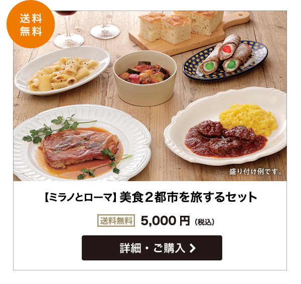 【ミラノとローマ】美食2都市を旅するセット 5,000円(税込)