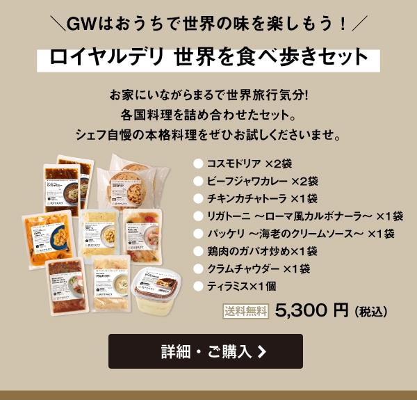 \GWはおうちで世界の味を楽しもう/ 世界を食べ歩きセット5,300円(税込・送料無料)