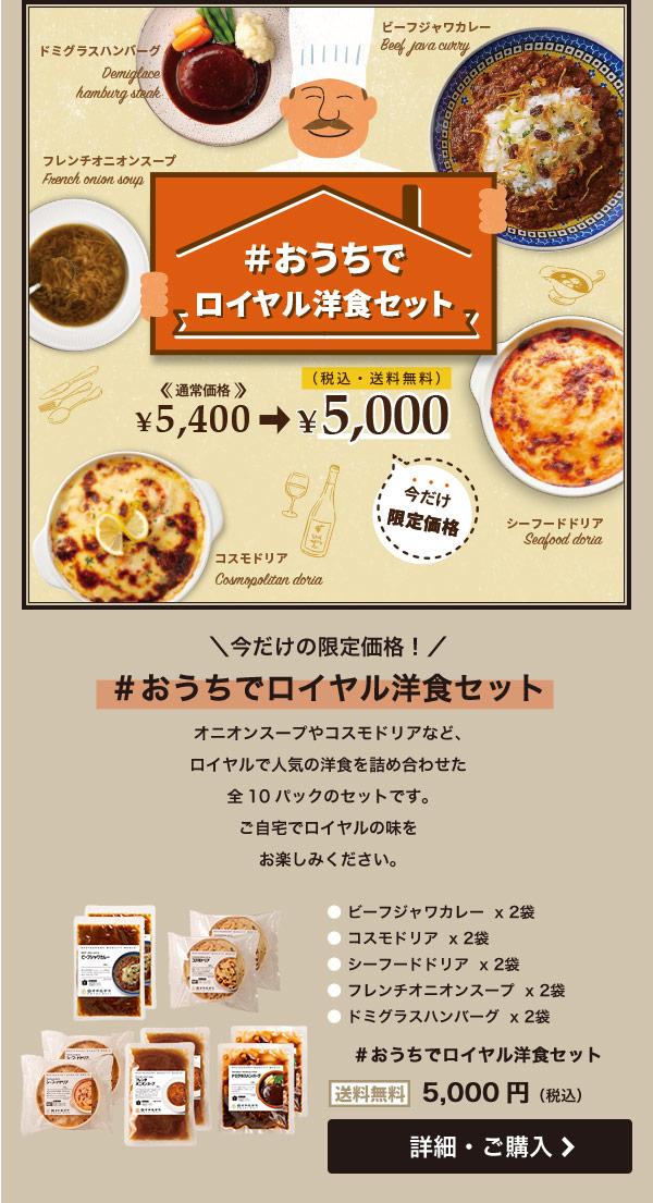 \今だけの限定価格!/ #おうちでロイヤル洋食セット5,000円(税込・送料無料)