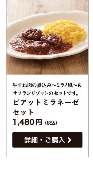 牛すね肉の煮込み〜ミラノ風〜&サフランリゾットのセットです。ピアットミラネーゼセット 1,480円(税込)