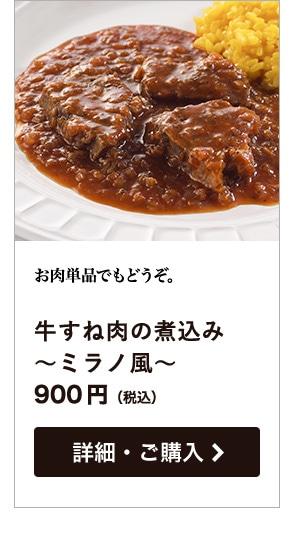 お肉単品でもどうぞ。牛すね肉の煮込み〜ミラノ風〜 900円(税込)