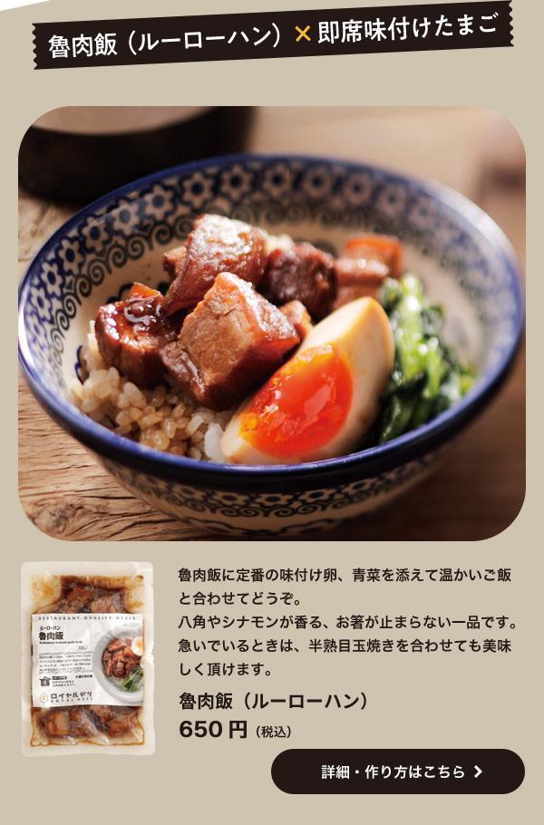 魯肉飯(ルーローハン)×即席味付けたまご 魯肉飯に定番の味付け卵、青菜を添えて温かいご飯と合わせてどうぞ。八角やシナモンが香る、お箸が止まらない一品です。急いでいるときは、半熟目玉焼きを合わせても美味しく頂けます。魯肉飯(ルーローハン)650円(税込)
