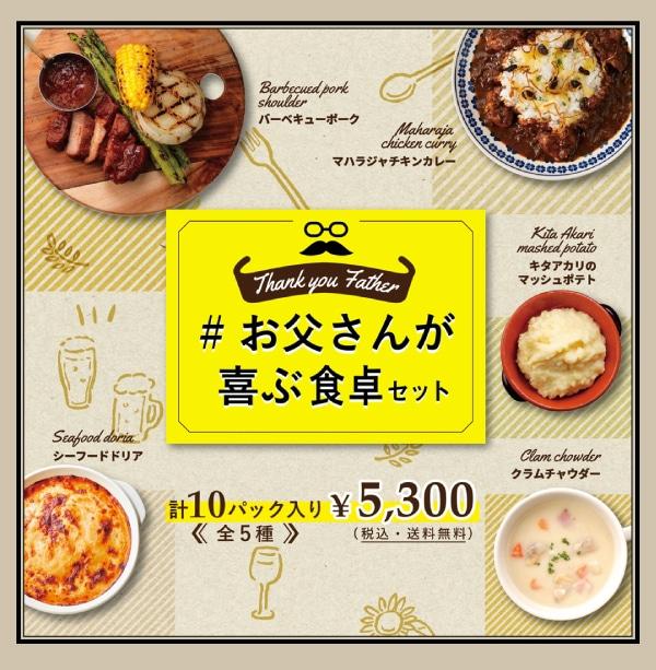 #お父さんが喜ぶ食卓セット 計10パック入り¥5,300円(税込・送料無料)